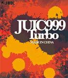 ■卓球ラバー メール便■【JUIC】ジュウィック 1105 JUIC 999 TURBO 【卓球用品】裏ソフトラバー/卓球/ラバ-【RCP】