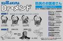 【クザクラ】九櫻(九桜) DR3N Dr.メンド 紺木綿地 熱着修理布 防具の修理用(面・垂・甲手頭などの修理にも幅広く使えます)【RCP】