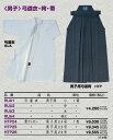 【クザクラ】九櫻(九桜) HTP26 弓道袴 男子用 【#2...