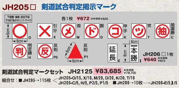 ■送料無料■【クザクラ】九櫻(九桜) JH2125 剣道試合判定 マークセット(125枚) 【smtb-u】【RCP】