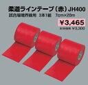 【クザクラ】九櫻(九桜) JH400 柔道ラインテープ 赤(...