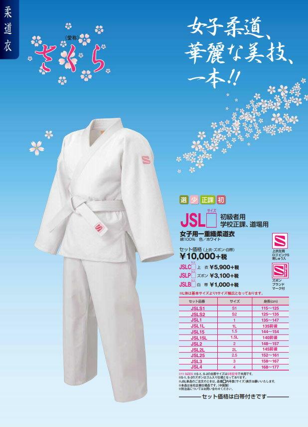 【クザクラ】九櫻(九桜) JSL2 さくら 柔道...の商品画像