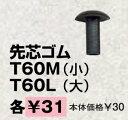 【クザクラ】九櫻(九桜) T60M 先芯ゴム(36まで)【RCP】