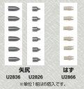 【クザクラ】九櫻(九桜) U2826 弓道矢尻 ジュラ用(6...