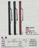【クザクラ】九櫻(九桜) U420 弓道矢筒ショルダー(20本入れ) ※メール便発送不可【RCP】