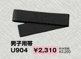 【クザクラ】九櫻(九桜) U904 弓道帯 男子用 黒帯 ※メール便発送不可【RCP】