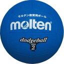【molten】モルテン D2B ドッジボール 2号球(青)【RCP】