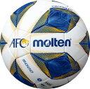 ■送料無料■▼molten▼モルテン F5A5000-A AFC 試合球5号 [ぼーる/練習球/プラクティス/部活動/クラブ活動] [年度:2020]【RCP】