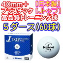 ★即納/あす楽★【Nittaku】ニッタク プラ ジャパントップトレ球 40mmプラスチック製40+