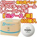 ★即納/あす楽★■送料無料■【Nittaku】ニッタク プラ Dトップトレ球 40mmプラスチック製