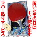 ★即納/あす楽★★特価50%OFF/半額セール★【Nittaku】ニッタク 卓球 ラケットセット(シ...