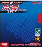■卓球ラバー メール便■【Nittaku】ニッタク 閃霊 NR-8681 中国の伝統を受け継いだ打球感 【卓球用品】表ソフトラバー/卓球/ラバ-【RCP】