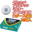 ★即納/あす楽★【TSP】VICTAS 014027 SL-...