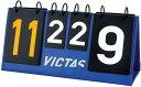 【TSP】VICTAS/ヴィクタス 043570 VICTAS COUNTER 卓球用カウンター/得点機 【卓球用品】カウンター/審判器具【RCP】
