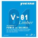 ■卓球ラバー DM便送料無料■【VICTAS】ヴィクタス 020341 V>01 リンバー 【卓球用品】裏ソフトラバー/卓球/ラバー【RCP】