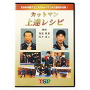 【TSP】ヤマト卓球 045691 DVD カットマン上達レシピ 【卓球用品】DVD/書籍【RCP】