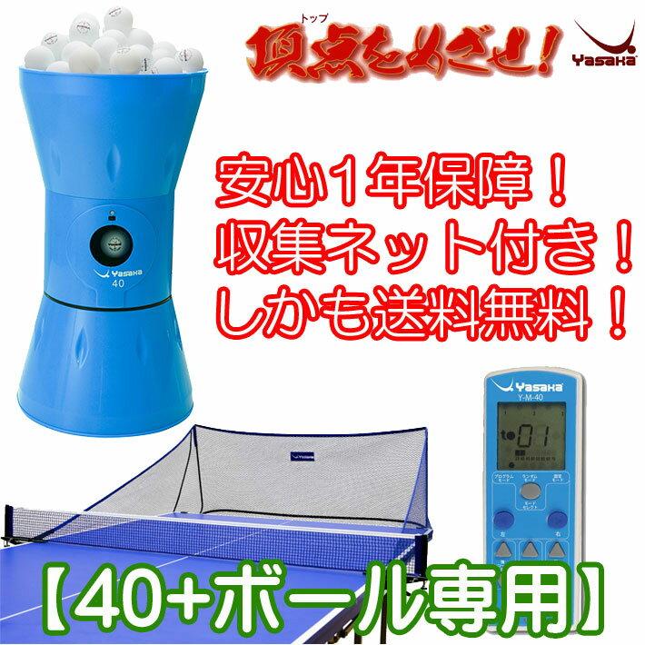 即納/あす楽送料無料YasakaヤサカK-208卓上型卓球マシン40mmボール用プラスチックボール専