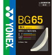 【YONEX】ヨネックス BG65-011 ミクロン65 [ホワイト][バドミントン/ガット]年度:14【RCP】P01Jul16