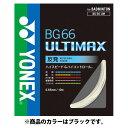 【YONEX】ヨネックス BG66UM-007 BG66アルティマックス [ブラック][バドミントン/ガット]年度:14【RCP】
