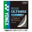 【YONEX】ヨネックス BG66UM-028 BG66アルティマックス [ライトグリーン][バドミントン/ガット]年度:14【RCP】02P29Aug16