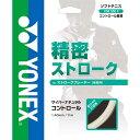 網球 - 【YONEX】ヨネックス CSG550C-206 サイバーナチュラルコントロール [ナチュラル][テニス/ガット]年度:14【RCP】