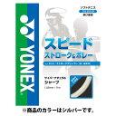 【YONEX】ヨネックス CSG550SP-017 サイバーナチュラルシャープ [シルバー][テニス/ガット]年度:14【RCP】0113_flash