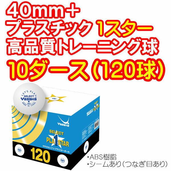 ★即納/あす楽★【Yasaka】ヤサカ 40+ ...の商品画像