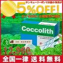 マイクロアルジェ ココリス 100袋 (ハプト藻 カルシウム ビール酵母 トレハロース クロレラ グルコサミン 亜鉛 ミネラル等配合)