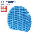 ショッピング加湿器 互換品 加湿フィルター FZ-Y80MF 加湿空気清浄機用 fz-y80mf 交換部品 FZY80MF 互換フィルター 空気清浄機 フィルター 非純正