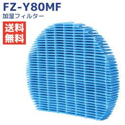 互換品 加湿フィルター FZ-Y80MF <strong>加湿空気清浄機</strong>用 fz-y80mf 交換部品 FZY80MF 互換フィルター 空気清浄機 フィルター