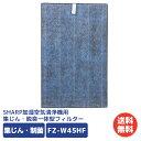 SHARP 集塵制菌フィルター FZ-W45HF fz-w4...