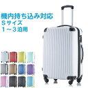 スーツケース キャリーケース キャリーバッグ 機内持ち込み 軽量 Sサイズ 一年保証 小型 かわいい