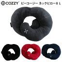 【各種利用でポイント最大24倍!】 BCOZZY ビーコージー ネックピロー2 L 携帯用枕 トラベルグッズ 旅行用品