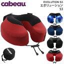 【各種利用でポイント最大25倍!】 cabeau EVOLUTION S3 カブー エボリューション S3 トラベルピロー 携帯用枕 トラベルグッズ 旅行用品