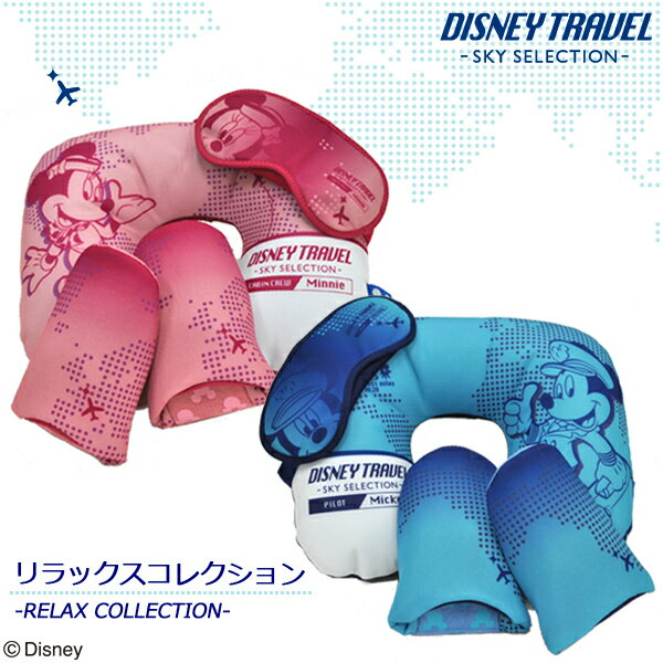 【DISNEY TRAVEL SKY SELECTION】 ピロー アイマスク スリッパの…...:travel-passport:10005708