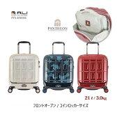 【送料無料】【機内持込み可能】アジア・ラゲージ PTS-4005KC PANTHEON/パンテオン コインロッカーサイズ フロントオープンキャリー 21L スーツケース 旅行カバン