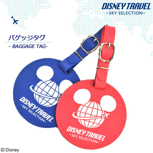 【メール便配送可能】【DISNEY TRAVEL-SKY SELECTION-】ディズニー…...:travelfantasy:10000115