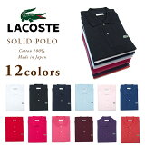 LACOSTE JAPAN�ʥ饳���ơ�/L1212A SOLID POLO/made in Japan
