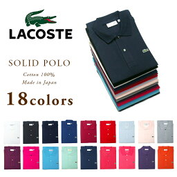【期間限定20%OFF!】LACOSTE JAPAN(ラコステ)/L1212A SOLID POLO/made in Japan
