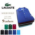 LACOSTE 【MADE IN FRANCE】(ラコステ・メイド・イン・フランス)/L1212F SOLID POLO