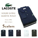 LACOSTE JAPAN(ラコステ)/L1312A SOLID LONG SLEEVE POLO/made in Japan