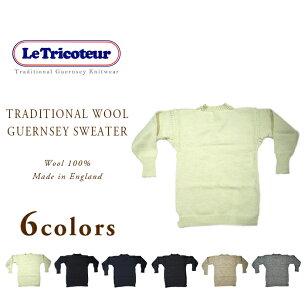 ル・トリコチュール ウールガンジーセーター