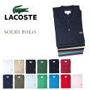 LACOSTE JAPAN(ラコステ)/L1212AL SOLID POLO(ソリッド ポロシャツ)/MADE IN JAPAN