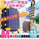 スーツケース Mサイズ 5082-60 キャリーバッグ 旅行カバン 旅行かばん 旅行バッグ 旅行キャリー