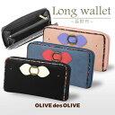 財布 サイフ 長財布 さいふ リボン ロングウォレット ウォレット ラウンドファスナー レディース オリーブデオリーブ OLIVEdesOLIVE プレゼント 贈り物 かわいい OLIVE-35044 直送