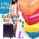 スーツケース 大型 5082-70 キャリーケース キャリーバッグ 旅行バッグ 旅行カバン 旅行かばん 旅行キャリー