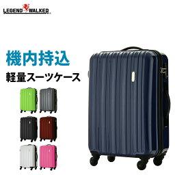 スーツケース キャリーケース キャリーバッグ レジェンドウォーカー LEGEND WALKER 機内持込可能 SS サイズ 1日 2日 3日 <strong>ファスナー</strong>タイプ TSAロック 鏡面 1年修理保証付き 5096-47