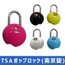 南京錠 TSAポップロック カラフル 鍵 トラベルグッズ 旅行用品 TSAロック JTB-511002