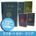 パスポートケース パスポートカバークリア パスポートカバー クリア トラベルグッズ 旅行用品 シンプル 日本製 JTB-512001【10P03Dec16】