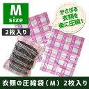圧縮袋 衣類の圧縮袋 Mサイズ 2枚入り 衣類用 旅行用品 トラベルグッズ 便利グッズ 日本製 JTB-517012